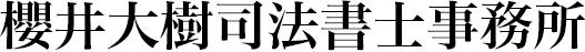 櫻井大樹司法書士事務所ロゴ